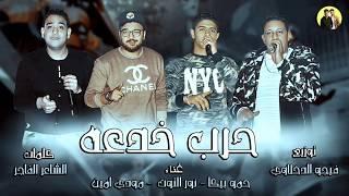 مهرجان حرب خدعه - حمو بيكا - مودي امين - نور التوت | توزيع فيجو الدخلاوي 2018