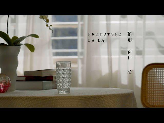 徐佳瑩 LaLa【雛形 Prototype】Official Lyrics Video