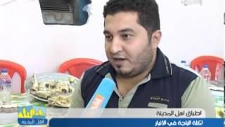 اطباق اهل المدينة - اكلة الباجة في الانبار ليوم 9-10-2013
