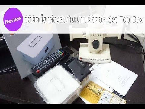 รีวิว : วิธีติดตั้งกล่องรับสัญญาณดิจิตอล Forth (Set Top Box)