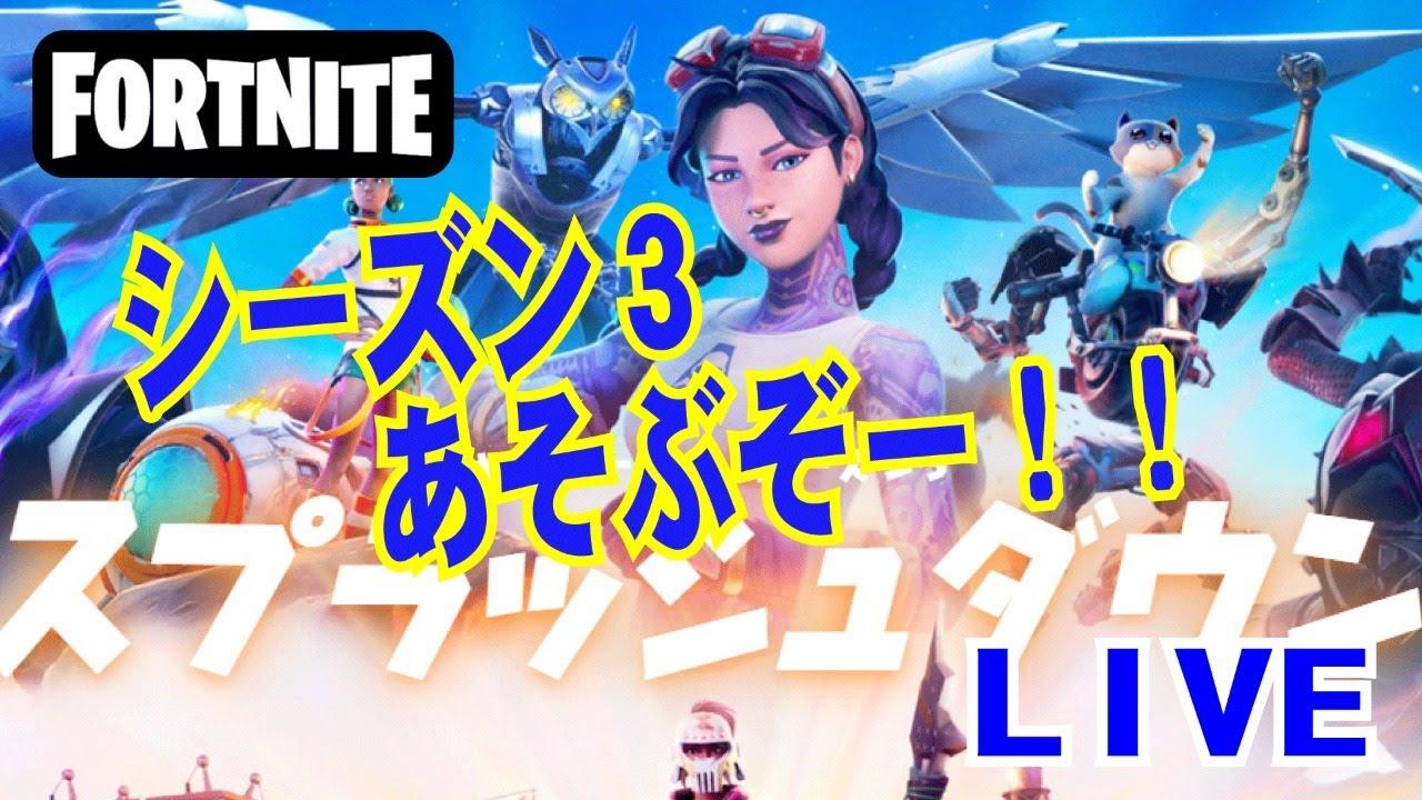 【フォートナイト】シーズン3!みんなで楽しんでビクロイ取るぞ!LIVE【Fortnite】