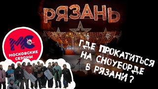 PowderVoin и ДенисБонус Влог09 | Новости от повара  | катай Рязань  | открываем Московские сезоны