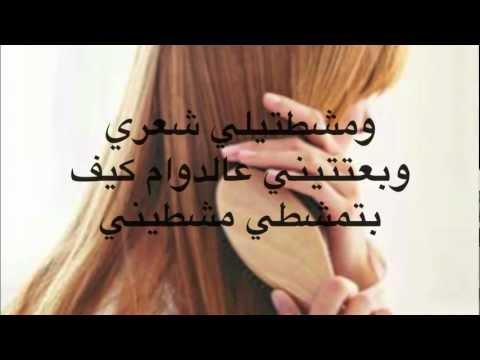 Mashrou leila -Fasateen lyrics