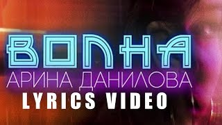 ПРЕМЬЕРА ПЕСНИ! АРИНА ДАНИЛОВА - ВОЛНА (LYRICS VIDEO)