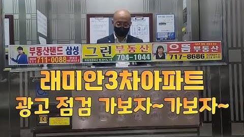 서울시 마포구 신공덕동에 위치한 래미안3차아파트 광고들 점검!! [거울광고 오름기획 전단지 마케팅 연구소]