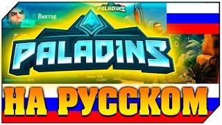 PALADINS ➤ КАК ИЗМЕНИТЬ ЯЗЫК НА РУССКИЙ