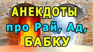 АНЕКДОТЫ от ЗРИТЕЛЕЙ ЮМОР ПОЗИТИВ