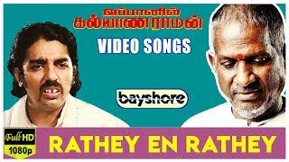 Japanil Kalyanaraman - Rathey En Rathey  Video Song | Kamal Haasan, Radha, Sathyaraj