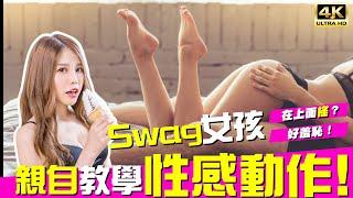 熙語錄: 真的是史上最害羞的一集未滿18歲真的不可以偷看啦   正妹77 的SWAG ID: chinh773 記得留言你的SWAG ID 抽1000 鑽喔! (想看77跳舞影片看置頂留...