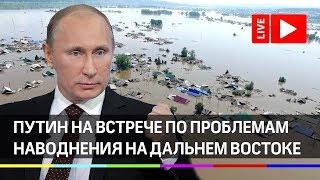 Путин на совещании по наводнениям на Дальнем Востоке. Прямая трансляция
