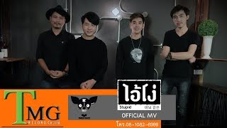 ไอ้โง่ Smile Dog | TMG OFFICIAL MV