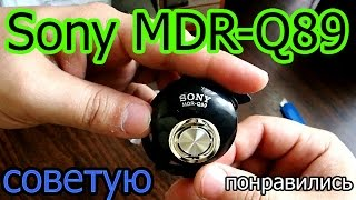 Наушники Sony MDR Q89 с Алиэкспресс   Посылка из Китая