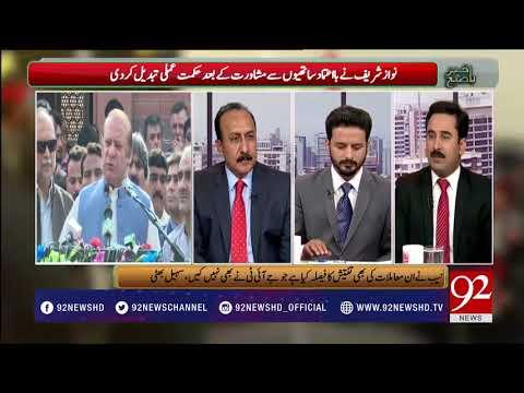 Bakhabar Subh - 17 August 2017 - 92NewsHDPlus