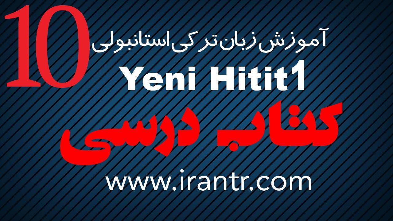 آموزش زبان ترکی استانبولی Yeni HITIT tomer - کتاب درسی - درس 10