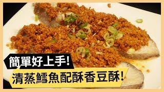 【豆酥鱈魚】清蒸鱈魚搭配酥香豆酥!美味又營養!《33廚房》 EP4-1|林美秀 郭子乾|料理|食譜|DIY