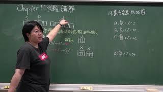 13 普通化學第十一章習題講解 | 賴意繡老師