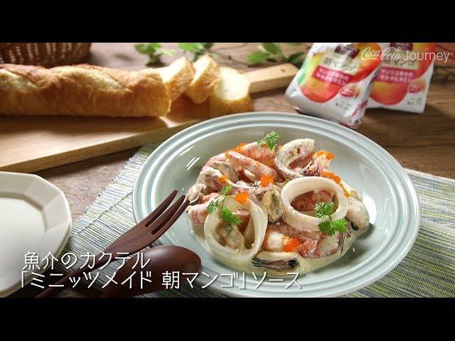 【コカ・コーラジャーニー】 日本コカ・コーラの社食から Vol.4 魚介のカクテル「ミニッツメイド 朝マンゴ」ソース Coca-cola Journey