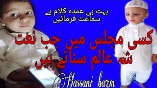 kisi Majlis mein Jab naate saheaalam sunate Hain۔HassaniBazm  کسی مجلس میں جب نعت شہ عالم سناتے ہے