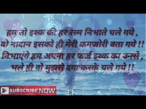 Sad shayari [[ Zakhmi Dil ]] सच्चा प्यार करने वाले ये विडियो जरूर देखें