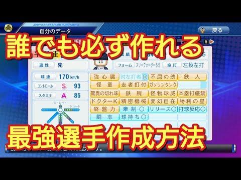 パワプロ ps4 switch 違い