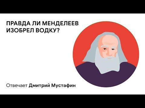 Правда ли Менделеев изобрел водку? Отвечает Дмитрий Мустафин
