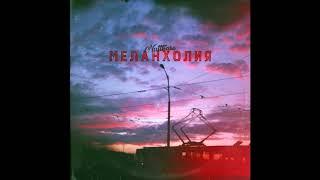 Nuttkase - Могила светлячков