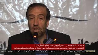 Afghanistan Dari News 29.03.2018 خبرهای افغانستان
