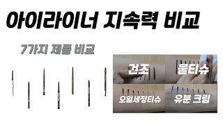 리뷰★7종 아이라이너 지속력 비교/클리오, 어퓨, 에스…
