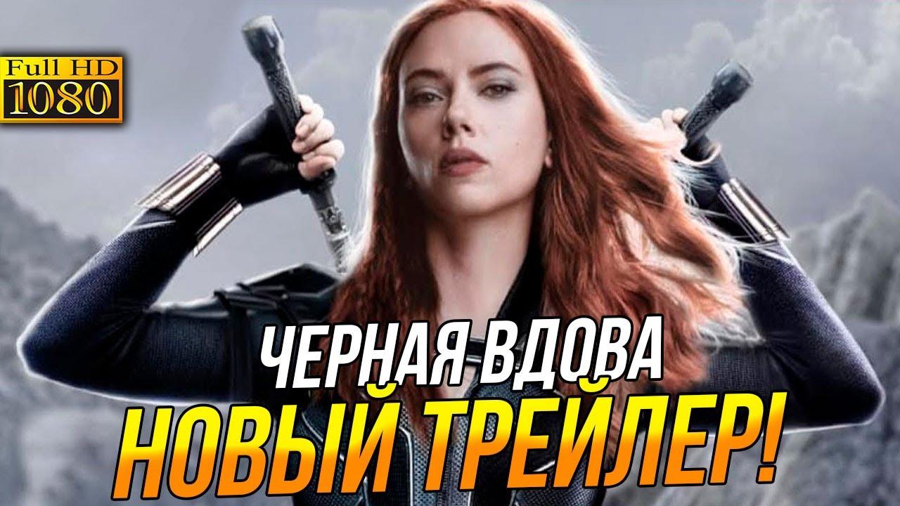 Новый трейлер Чёрной Вдовы! Выход фильма Человек-паук: Через вселенный.