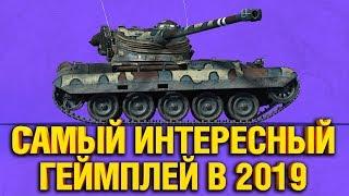 СТАНОВЛЮСЬ ПРОФИЛЬНЫМ ЛТВОДОМ   ДОБИВАЮ 3 ОТМЕТКИ НА AMX 13 105