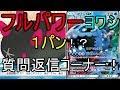 【ポケモン】ゆる~く雑談10リトプロ質問返信コーナー【ポケモンカード】