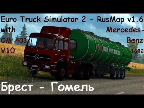 ETS 2 | RusMap v1.6 | MB 1632 with OM-403 V10 | Брест - Гомель