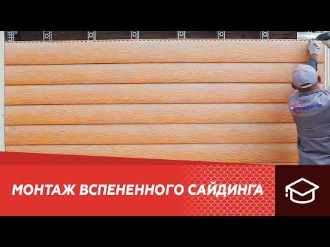 Монтаж вспененного сайдинга Альта-Борд