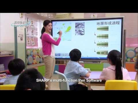 SHARP互動式電子白板教學方案