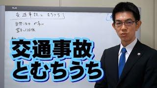 交通事故とむちうち/厚木弁護士ch・神奈川県