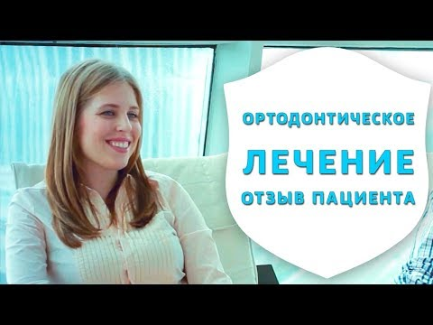 Ортодонтическое лечение. Исправление прикуса | Отзыв о стоматологии Дентал-Сервис | Дентал ТВ