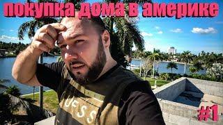 Покупка дома в США  рум тур Амега фемели