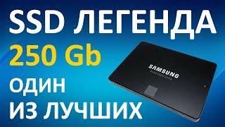 Легенда SSD диск SAMSUNG 850 EVO 250 Гб SATA III TLC MZ-75E250BW