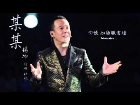 Chinese music engsub - Someone(某某) - Yang Kun (楊坤)