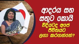 ආදරය සහ සතුට කොයි විදියටද අපේ ජීවිතයට ලගා කරගන්නේ? | Piyum Vila | 17 - 03 - 2021 | SiyathaTV Thumbnail