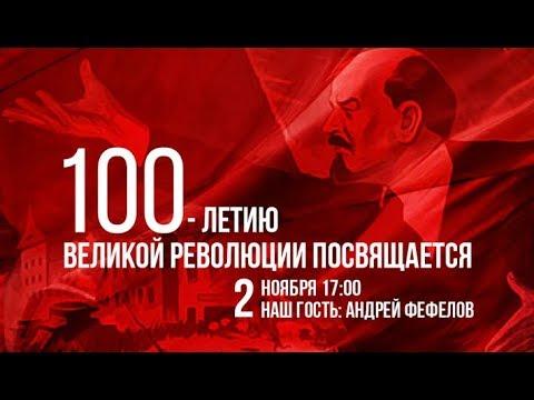 Клубный день к 100-летию Октябрьской революции