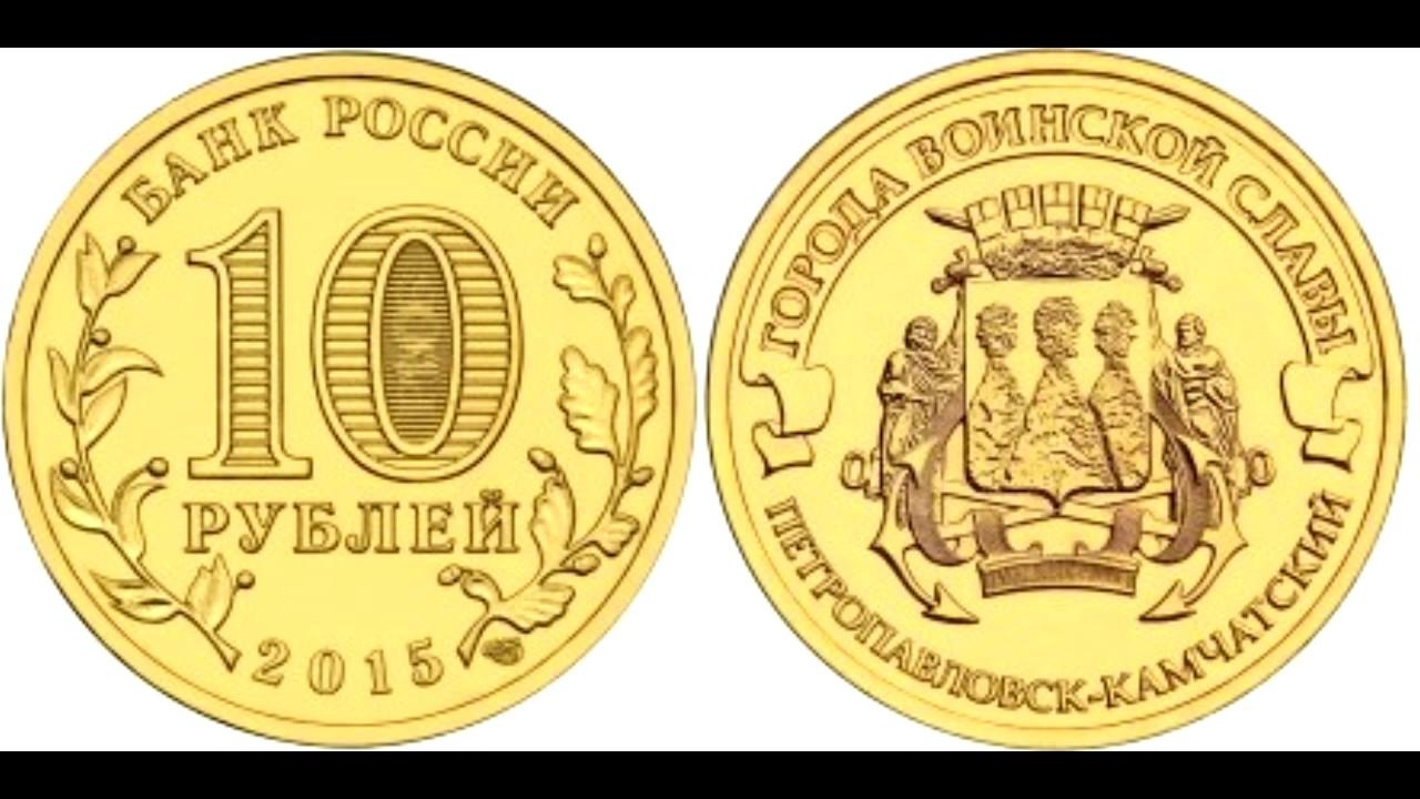Монета 10 рублей петропавловск камчатский цена стоимость монеты 15 копеек 1953 года цена
