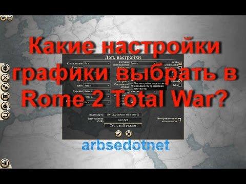 Какие настройки графики выбрать в Rome 2 Total War?