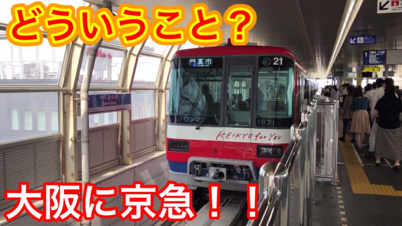 大阪に京急が走っている光景!!【モノレール】