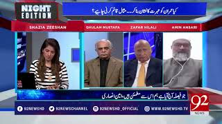 I want him to be hanged publicly: Zainab's father - 17 February 2018 - 92NewsHDPlus
