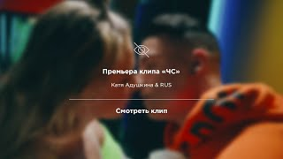 Смотреть клип Катя Адушкина Ft. Rus - Чс