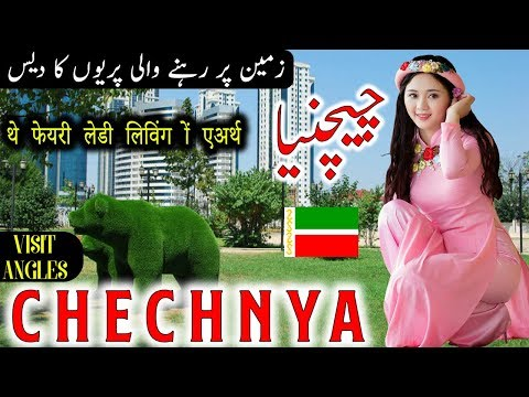 Travel to Chechnya   Full Documentary and History About Chechnya In Urdu & Hindi  چیچنیا کی سیر