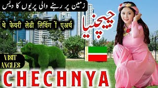 Travel to Chechnya | Full Documentary and History About Chechnya In Urdu & Hindi |چیچنیا کی سیر