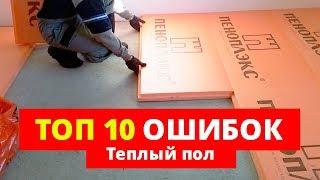 Теплый пол. 10 ошибок, КОТОРЫЕ НЕЛЬЗЯ ДОПУСКАТЬ