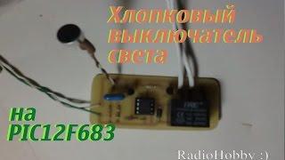 Хлопковый выключатель света на PIC12F683 / акустический выключатель(Простой хлопковый выключатель на микроконтроллере PIC12F683. Схему та прошивку взял на сайте http://www.joyta.ru/5586-xlopkovy..., 2015-02-15T10:28:47.000Z)